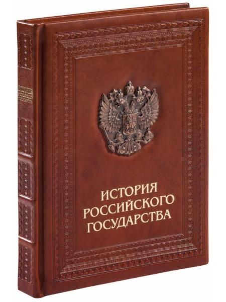 Книга «История российского государства»